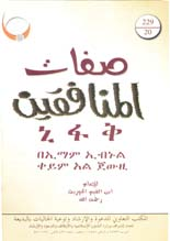 islamic books in Tigrinya language Tigrigna, Tigrina