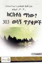 islamic books in Amharic አማርኛ Ethiopia Amhara كتب
