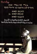 islamic books in Amharic አማርኛ Ethiopia Amhara كتب اسلامية باللغة