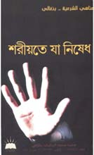 islamic books in bangla ইসলাম كتب اسلامية باللغة البنغالية