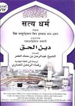 Pdf प्रारूप में इस्लामी किताबें