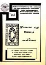 islamic books in Tamil தமிழ் كتب اسلامية باللغة التاميلية